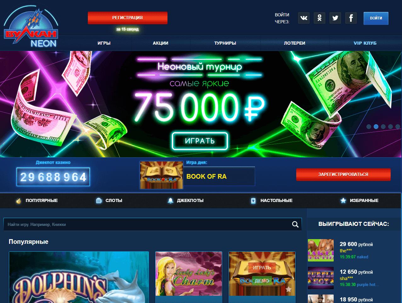 Онлайн казино Vulcan Neon